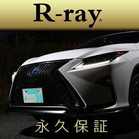 字光式 ナンバープレート LED 照明器具 車検対応 12V専用 日本製 R-ray アールレイ 2個セット 即納可 平日12:00までのご注文で当日発送