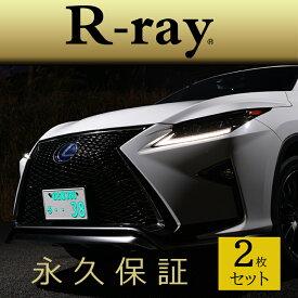 字光式 ナンバープレート LED 照明器具 車検対応 12V専用 日本製 R-ray アールレイ 2枚セット 即納可 平日12:00までのご注文で当日発送