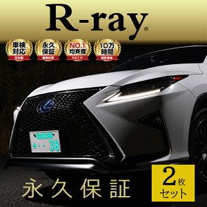 字光式 ナンバープレート LED 照明器具 車検対応 12V専用 日本製 R-ray アールレイ 2枚セット (車1台分) 即納可 平日12:00までのご注文で当日発送