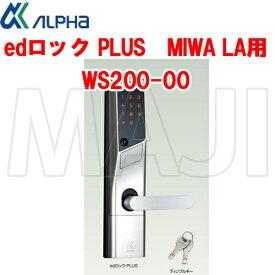 ALPHA,アルファ edロックPlus MIWA LA用 WS200-00