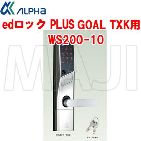 ALPHA,アルファ edロックPlus GOAL TXK用 WS200-10