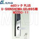 ALPHA,アルファ edロックPlus U-SHINSHOWA QDJ-695用 WS200-11