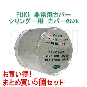 [5個セット]非常用カバー カバーのみ シリンダー・サムターン用 [FUKI フキ]