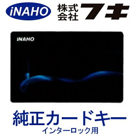 FUKI フキ 39910416 純正カードキー インターロック用
