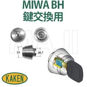 家研販売 KAKENベルウェーブキー MIWA BH LD LDSP DZ鍵交換用