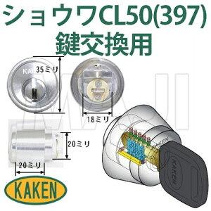 家研販売 KAKENベルウェーブキー SHOWA ショウワ CL50 397鍵交換用