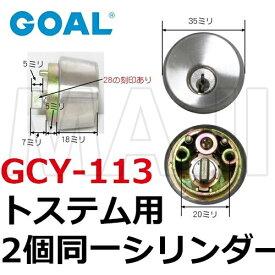 【LIXIL/リクシル】DEBZ0021 GOAL(ゴール)5ピンシリンダー使用 2個同一キー【TOSTEM/トステム】