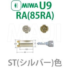 MIWA 美和ロック U9RA(85RA)シリンダー ST(シルバー)色U9RA(85RA)用取替シリンダー MCY-112 MCY112