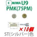 MIWA 美和ロック U9PMK(75PM) ST(シルバー)色U9PMK(75PM)取替用シリンダー (MCY-102 MCY102)10個、1個あたり20…