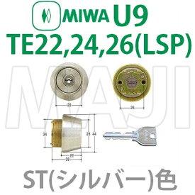 MIWA 美和ロック U9TE22 24 26(LSP)シリンダー ST(シルバー)色U9SWLSP取替用シリンダー MCY-136 MCY-138 MCY-141