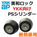 【MCY-507】[HH-4K-14524C][断熱][2個同一] YKK シリンダー錠 MIWA 玄関ドア交換用シリンダーFESP PSキー5本付【YKKap…