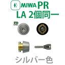 MIWA,美和ロック PR LA(DA)取替用シリンダーST(シルバー)色 [2個同一]