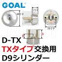 D-TX D9シリンダー【GOAL,ゴール】