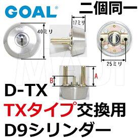 D-TX D9シリンダー 2個同一【GOAL,ゴール】