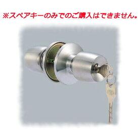 ユーシンショウワ(U-shin Showa) NX-DAC100 スペアキー ※こちらの商品のみでのご購入は出来かねます。