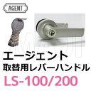 エージェント LS-100/200 インテグラルロック 取替用レバーハンドル シルバー AGENT