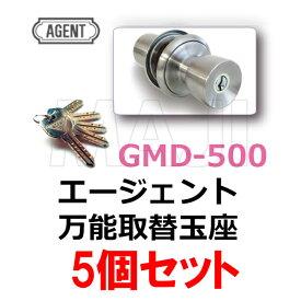 【5個セット】エージェント万能玉座 GMD-500