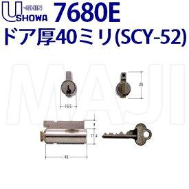 SCY-52 ユーシンショウワ(U-shin Showa)シリンダー 7680E ドア厚40ミリ