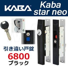 Kaba star neo 6800 引違い戸錠 カバスターネオ