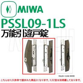 MIWA 美和ロック 万能引違戸錠PS-SL09-1LS