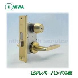 MIWA,美和ロック LSP(SWLSP)レバーハンドル錠、ゴールド 外開き扉用