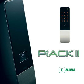 MIWA,美和ロック 電動サムターンユニット PiACKII(ピアック2)