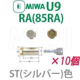 MIWA 美和ロック U9RA(85RA)シリンダー ST(シルバー)色U9RA(85RA)用取替シリンダー MCY-112 MCY112 10個