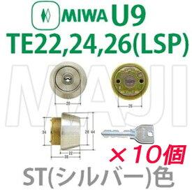 MIWA 美和ロック U9TE22 24 26(LSP)シリンダー ST(シルバー)色U9SWLSP取替用シリンダー MCY-136 MCY-138 MCY-141 10個、1個当たり 2091円(税別)送料無料