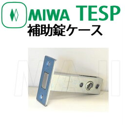 MIWA 美和ロック YKK向けOEM商品 プロント扉用 TESP補助錠ケース ロックケース バックセット64mm
