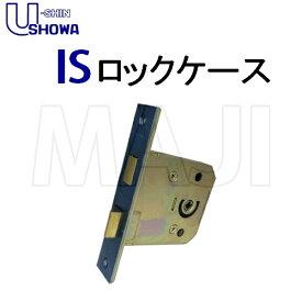 SHOWA ユーシンショウワ IS ロックケース(バックセット90mm、100mm)