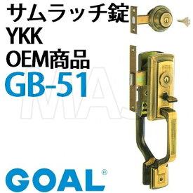 GB-51 GOAL,ゴール サムラッチ錠 YKK OEM商品[GB-51]
