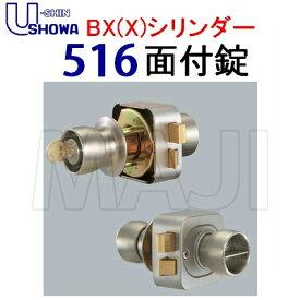 ユーシンショウワ 516 面付錠 BX(X)シリンダー[U-SHIN SHOWA 516]