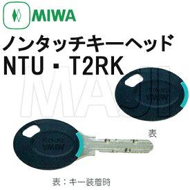 NTU・T2RK ノンタッチキー キーヘッド[MIWA,美和ロック][PR,U9,UR,JN,JC]