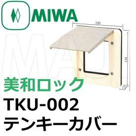 TKU-002・テンキーカバー【MIWA,美和ロック】