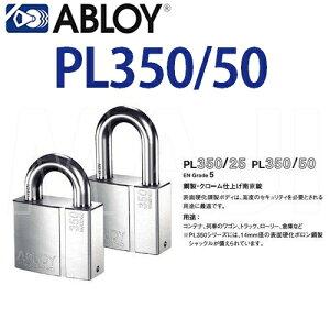 アブロイ,ABLOY PROTEC PL350/50 南京錠 単品