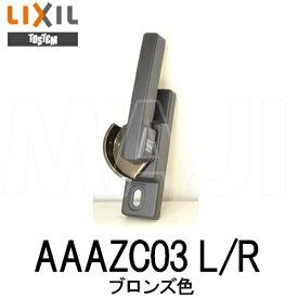 AAAZC03 L/R ブロンズ クレセント LIXIL リクシル