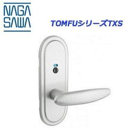長沢製作所 TXS 取替レバーハンドル 表示錠R座