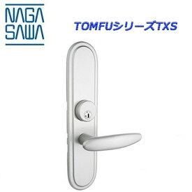 長沢製作所 TXS 取替レバーハンドル シリンダー付間仕切錠N座(特大座)