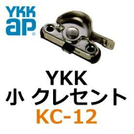 KC-12 YKK 小 クレセント 右用