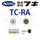 [シルバー]TC-RA 30650053 FUKI フキ ティアキー MIWA RA錠対応