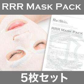 RRR マスクパック 5枚【フラーレン/グロスファクター配合】ドクターズコスメ