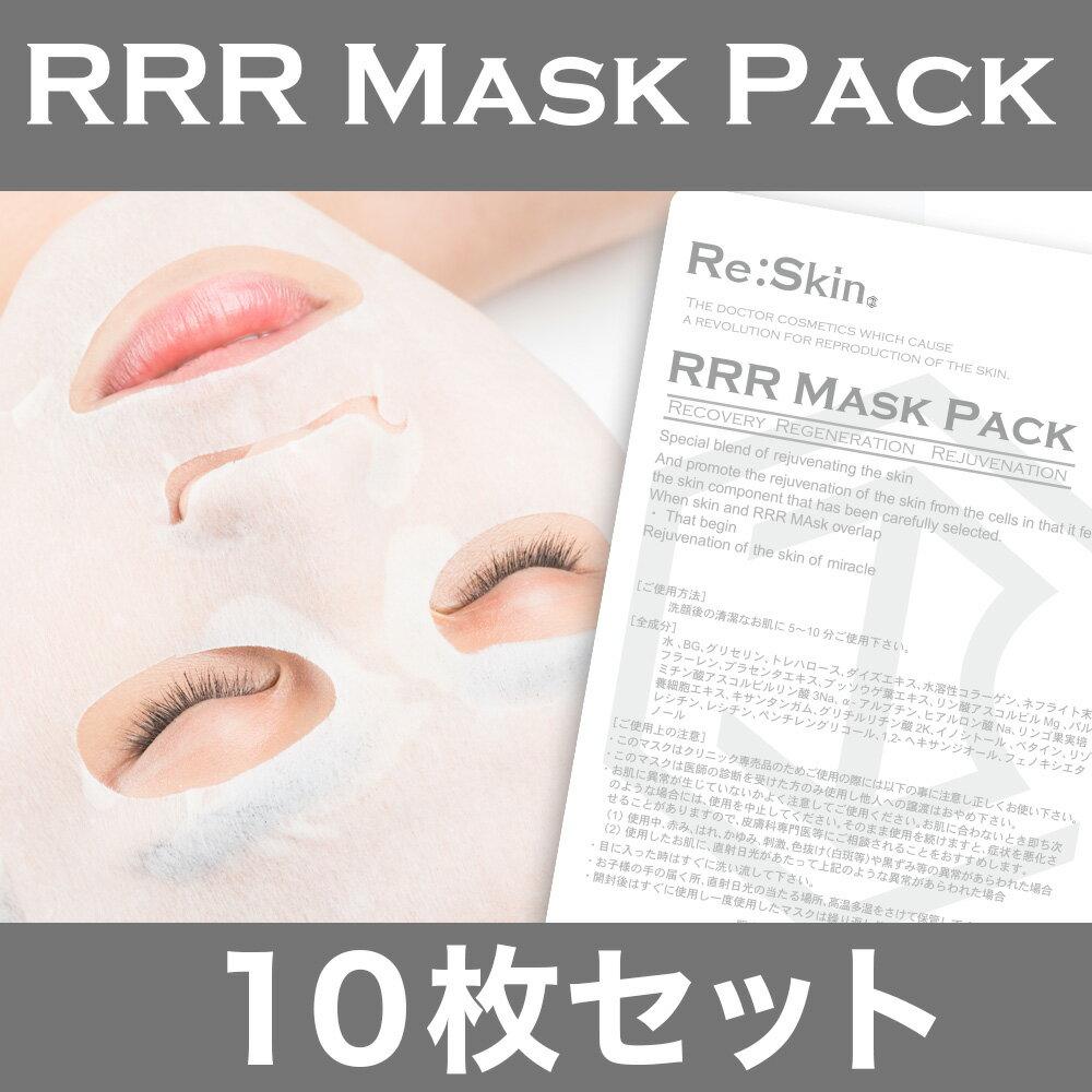 RRR マスクパック 10枚【フラーレン/グロスファクター配合】ドクターズコスメ