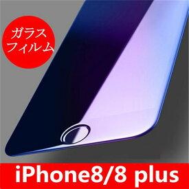 iPhone 8 Plus ガラスフィルム 液晶保護 9H 透明 表面グレア加工