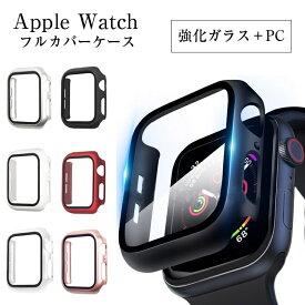 アップルウォッチカバー Series2/3/4/5/6/SE Applewatch applewatch ケース カバーガラス全面カバーケース
