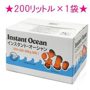 ★インスタントオーシャン  (海水用) 【200L】 200L×1袋入 人工海水 ■