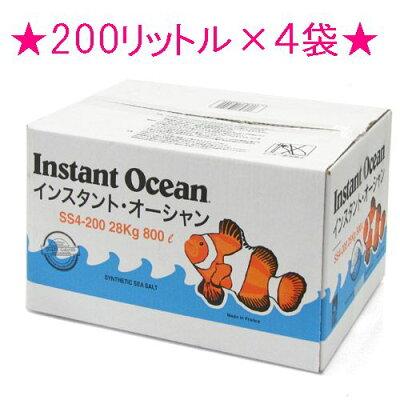 インスタントオーシャン(海水用)【800L】200L×4袋入人工海水