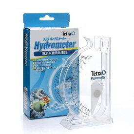 テトラハイドロメーター 比重計 観賞魚用 海水用品