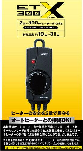 【RCP】コトブキICパワーサーモET-300X■300Wまで対応