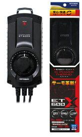 【RCP】コトブキ ICパワーサーモET-600X■600Wまで対応