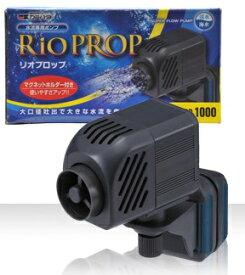 【RCP】神畑養魚株式会社 リオプロップ2000■  【最安値挑戦】 ■